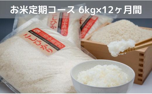 """Y079 """"土づくりの恵み"""" つやっつやの特別栽培米お届けコース(12ヶ月)"""