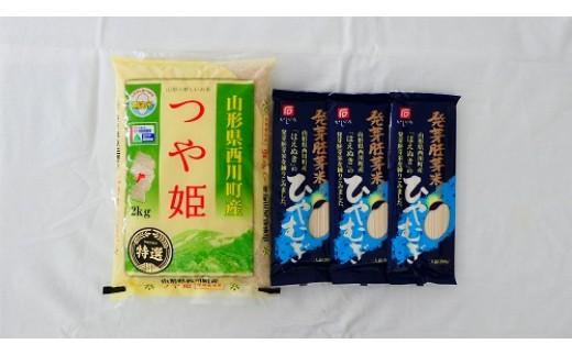 A0M02西川町産「特選つや姫」&発芽胚芽米入り「ひやむぎ」詰合せ