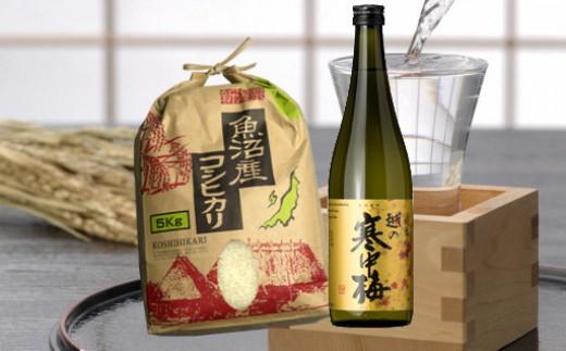 魚沼産コシヒカリ5kg&純米吟醸酒越の寒中梅720ml