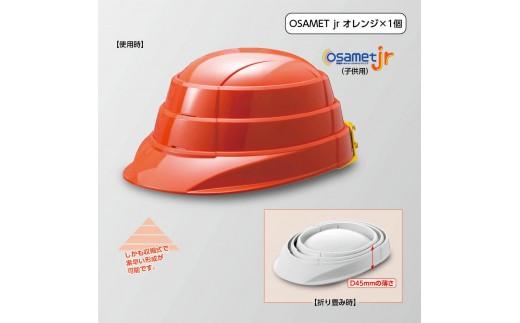 424 防災用折り畳みヘルメット「オサメットjr(オレンジ)」