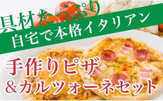 【某有名店の下請工場】手軽に満足!たっぷりチーズの冷凍ピザ2枚 カルツォーネ2個セット K-1