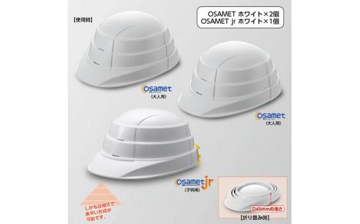 434 防災用折り畳みヘルメット「オサメット(ホワイト)2個+オサメットjr(ホワイト)1個」