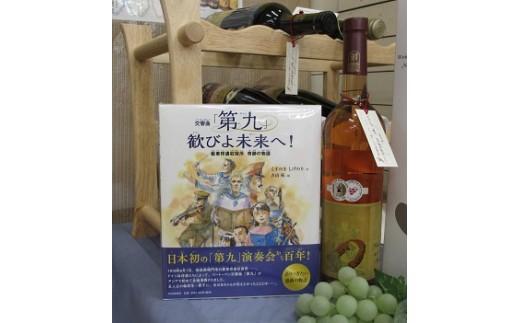 C-43 なるとの第九を伝える絵本とワインのセット