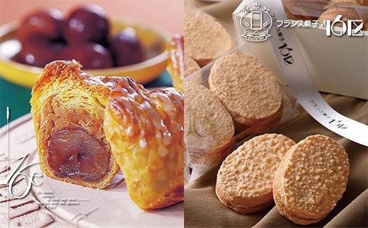 D22-09 高級フランス菓子16区の絶品「ダックワーズ&マロンパイ」セット
