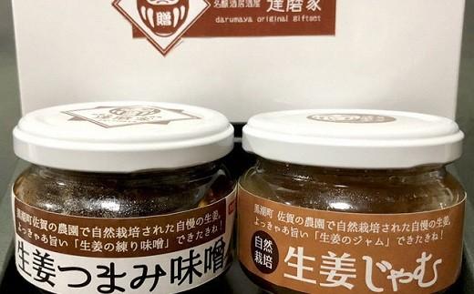 [0751]黒潮町産のこだわり生姜がたっぷり!じゃむとつまみ味噌のセット