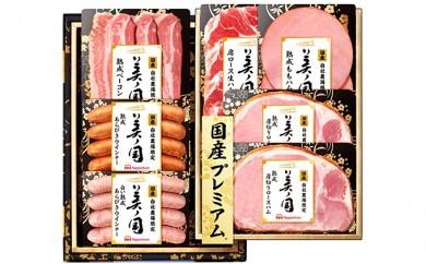 [№5871-0157]日本ハム国産美ノ国ギフト UKI-41