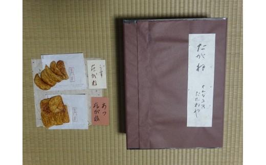 j_08 たがねや 米菓たがね(あつ・うす詰合)