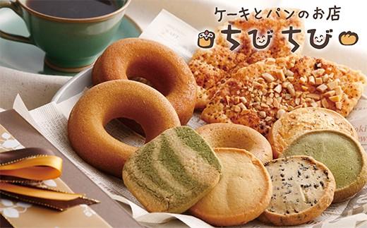 D21-03 素材にこだわった手づくりの「米粉焼ドーナツと焼菓子」セットB