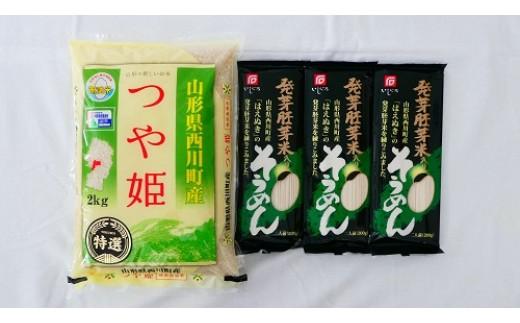 A0M01西川町産「特選つや姫」&発芽胚芽米入り「そうめん」詰合せ