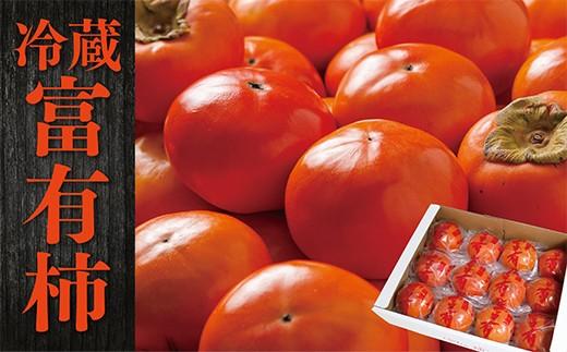 D18-05 豊満で甘い柿の王様!最高級をそのまま真空パック「冷蔵 富有柿」3kg