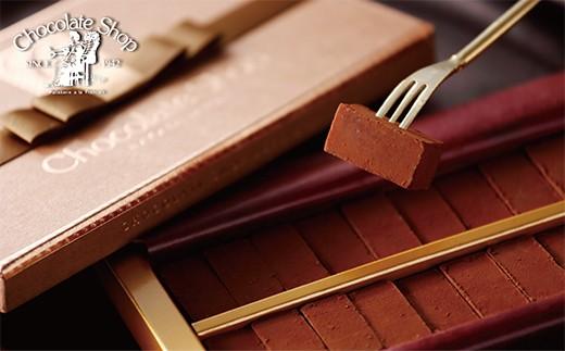 D23-02 博多のチョコのはじまりどころ!チョコレートショップ「博多の石畳(生チョコ)」