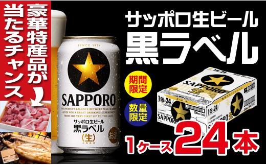 B-225 <町制施行60周年記念>ビールを頼んで特産品を当てよう!サッポロ黒ラベル(1ケース)【5,000pt】