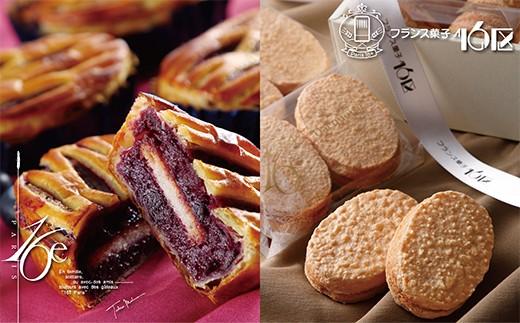 D22-04 高級フランス菓子16区「ダックワーズ&ブルーベリーパイ」セット