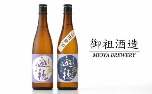 [F010] 地酒遊穂 純米吟醸酒・純米酒2本セット