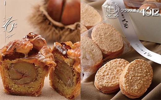 D22-07 高級フランス菓子16区「ダックワーズ&マロンパイ」セット