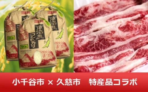 魚沼産コシヒカリ15kg&短角牛精肉セット
