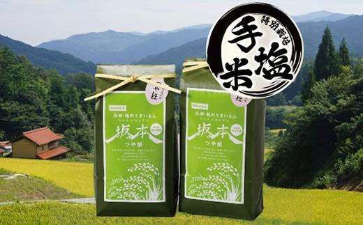 785.特別栽培手塩米つや姫(3kg×2袋×6回)浜田・旭のうまいもん「坂本」