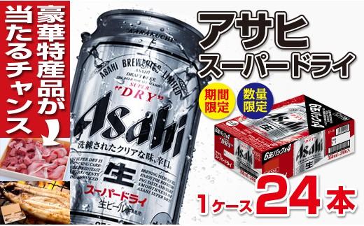B-223 <町制施行60周年記念>ビールを飲んで特産品を当てよう!アサヒスーパードライ(1ケース)【5,000pt】