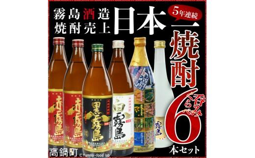 159_mm <霧島酒造焼酎呑みくらべ6本セット>1か月以内に順次出荷