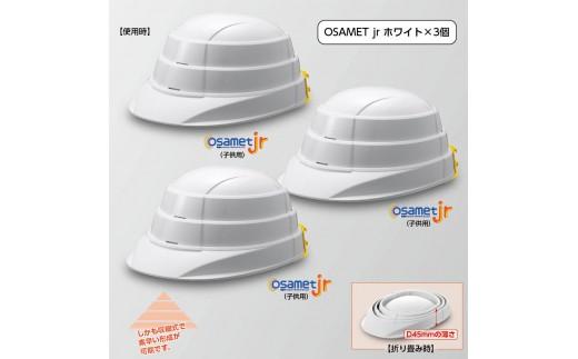 430 防災用折り畳みヘルメット「オサメットjr3個セット(ホワイト)」