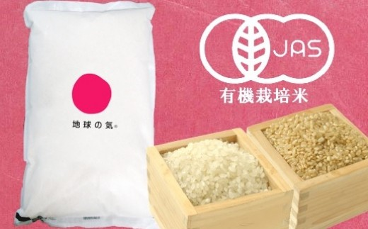 有機栽培米 「地球の気®」