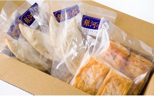 キーマカレーとチリビーンズをそれぞれ包んだオシャレな惣菜パイと、薄地の小麦胚芽生地で包んだ4種類の三日月カルツォーネ