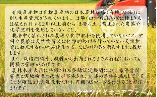 有機農産物は有機農産物の日本農林規格(有機JAS法)に則り生産管理がされています。