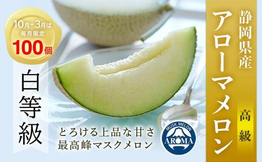 5  アローマメロン 白級 1.4kg 1玉(マスクメロン・ギフト箱入)