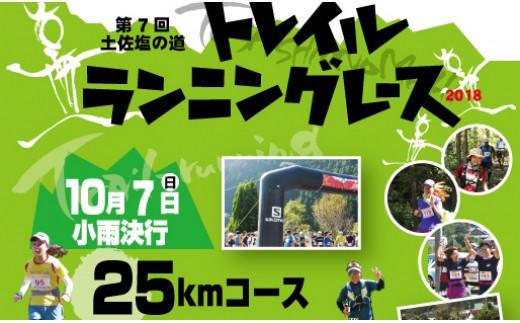 U-26 【限定5人】第7回土佐塩の道トレイルランニングレース(25㎞コース)出場券