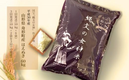 【800セット限定!!】平成30年産 はえぬき(精米)60㎏