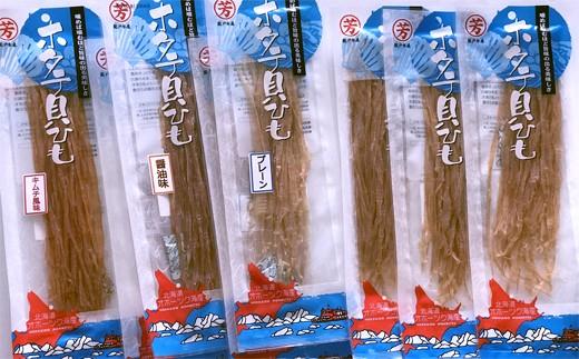 10-109 ほたて貝ひも4種味(オリジナル・プレーン・しょうゆ・キムチ風)計9袋(288g)