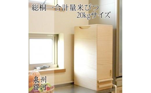 E3-04.桐製米びつ[一合計量タイプ]20kgサイズ