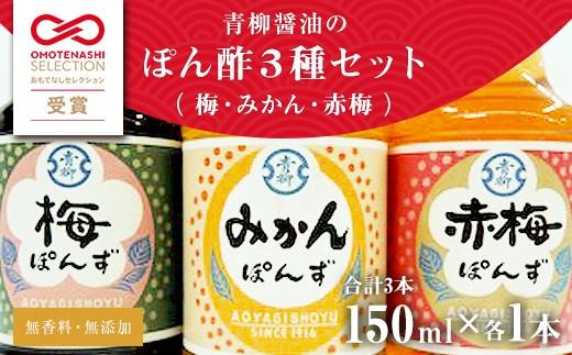M0806 【青柳醤油のぽん酢(150ml×3本)セット】<梅・赤梅・みかん>ぽん酢3本セット