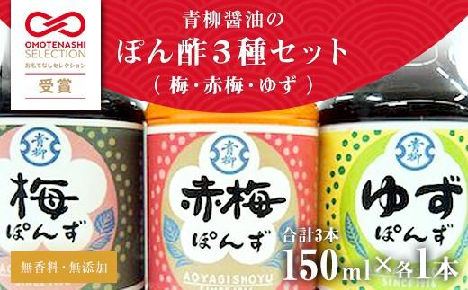 M0807 【青柳醤油のぽん酢(150ml×3本)セット】<梅・赤梅・ゆず>ぽん酢3本セット