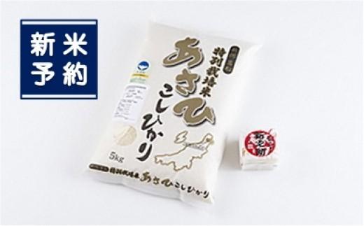 【新米予約】A122 特別栽培米コシヒカリ5kgおまけ付き
