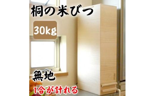 F3-02.桐製米びつ[一合計量タイプ]30kgサイズ