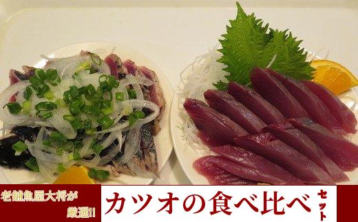 229.本生!老舗魚屋大将が厳選したカツオの食べ比べセット!本格カツオ藁焼きタタキと刺身(合計400g)