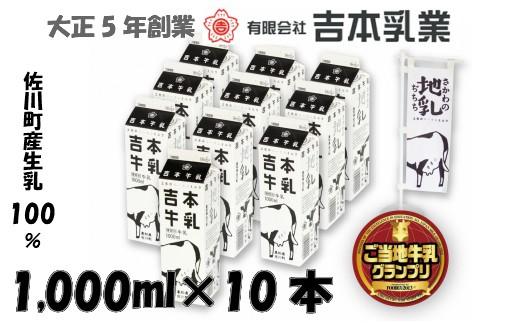 A-22.吉本牛乳(さかわの地乳)1L×10本セット