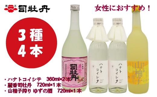 AA-3.司牡丹酒造 はちきんセット