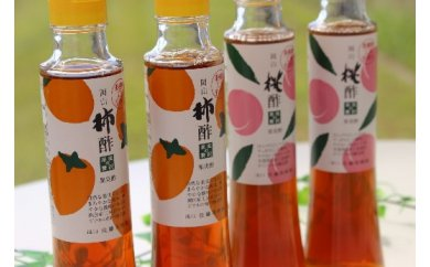 [№5707-0244]佐藤さんちの自家製「桃酢・柿酢」セット