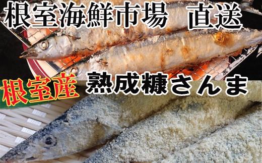 CA-42002 【北海道根室産】糠さんま30本[276271]