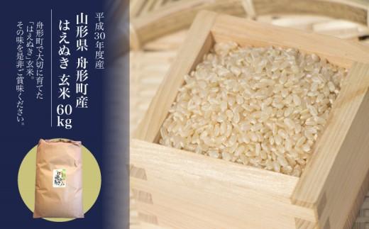 【数量限定!!】平成30年産 はえぬき(玄米)60㎏