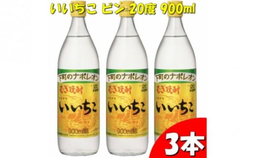 A-93  麦焼酎いいちこ ビン 20度 箱入 900ml 3本セット