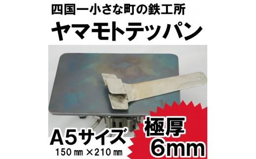 【四国一小さな町の山本鉄工所】極厚6mmヤマモトテッパンA5サイズ