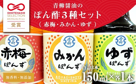 M0808 【青柳醤油のぽん酢(150ml×3本)セット】<赤梅・みかん・ゆず>ぽん酢3本セット