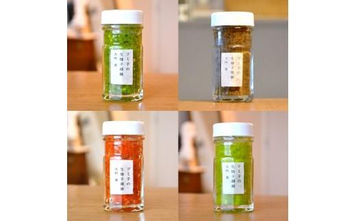 A709 フミ子の生ゆず胡椒全4色食べ比べセット