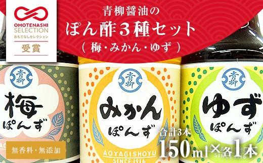 M0805 【青柳醤油のぽん酢(150ml×3本)セット】<梅・みかん・ゆず>ぽん酢3本セット