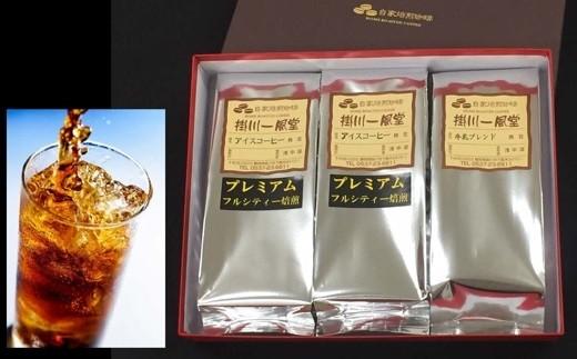 128 掛川のお茶屋さんが自家焙煎するアイスコーヒーセット ギフト箱入