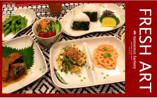 SB02 【波佐見焼】 フレッシュアートシリーズ グリーンピース食器7点セット 【ナンセンスファクトリー】