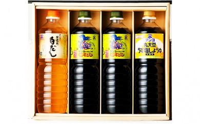[№5760-0158]テンヨ調味料詰合せ